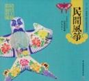 民间风筝 - Kite (obras de arte popular chino)