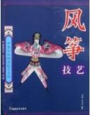 中国传统绝活技艺系列-风筝技艺 - Cometas Arte chino tradicional